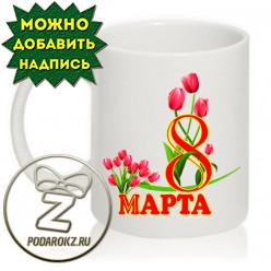 Кружка 8 марта - тюльпаны на 8 марта (1)