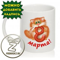 Кружка 8 марта - кот с колбаской (1)