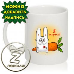 Кружка 8 марта - кролик с морковкой (1)