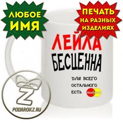 Кружка с именами - ЛЮБОЕ ИМЯ Бесценна...