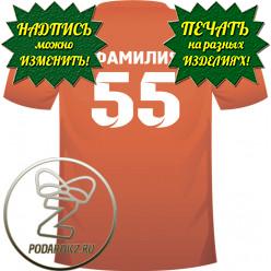 Нанесение номеров (имени) на форму, футболку и одежду (макет №2)