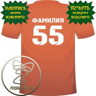 Нанесение номеров (имени) на форму, футболку и одежду (макет №2) в  Зеленограде, Москве, других городах 1da206b3984