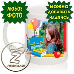 Кружка школьная - кружка для школьника / школьного класса (с шариками)