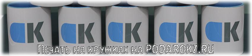 Печать на кружках фото, логотипа, надписи в Зеленограде, Москве, химках, Солнечногорске с доставкой в регионы России (Podarokz.ru)