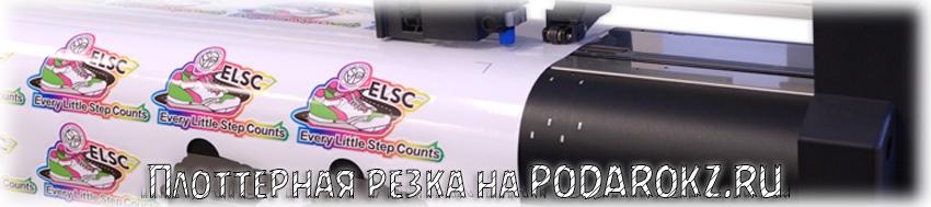 Плоттерная резка пленок, наклеек, и многого в Зеленограде, Москве, Химках, Солнечногорске и других городах с доставкой в регионы России (Podarokz.ru)
